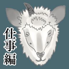 HAGURE KAMOSHIKA Work