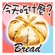 What are we eating today? 5 (Bread)