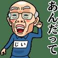 芋ジャージおじいちゃん【じい】