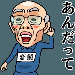 hentai Jersey grandpa