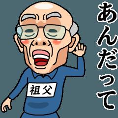 sofu Jersey grandpa