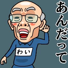 芋ジャージおじいちゃん【わい】