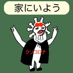 赤いリボン 29 (マスク着用とクソコロナ)