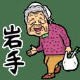 Grandma of Iwate