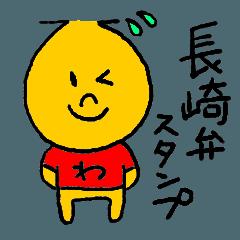 Nagasaki valve (Mr.biwa)