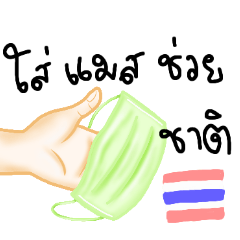 Save thailand with Mask