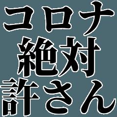 コロナ絶対許さん‼︎ - LINE スタンプ | LINE STORE