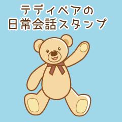 My CuteTeddy bear.