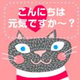 Junsカラフル猫のメッセージ