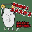 GO!KOMESUKE2
