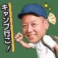 Nishimura camp site