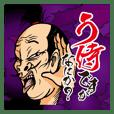the uzamurai