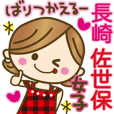 Nagasaki, Sasebo girl