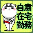白丸 赤太郎25(自粛、在宅勤務編)