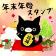 Black cat kurosuke new years emoji