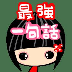 三八姬 ( 最強日常用語 )