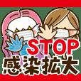 かわいい主婦の1日【STOP感染拡大編】