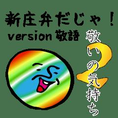 新庄弁だじゃ2 敬語version