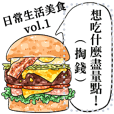 Delicious foods in daily life vol.1