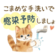 Cat sticker (Japanese caring message)