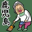 Grandma of Kagoshima
