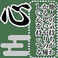 漢字一文字で贈るメッセージ 其の一