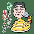 毒蝮三太夫(まむちゃん毒舌スタンプ)