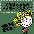 くるりちゃんのメッセージスタンプ