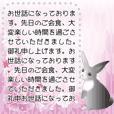 100文字入る!和兎・日本の美しい和柄