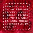 100文字入る!ROSE ROSE ROSEメッセージ