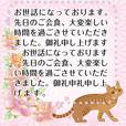 100文字入る!和猫・日本の美しい和柄