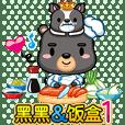 Kuro & Bento1 (Chinese)