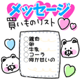 くま姫14〜♡自分で作れるメッセージ編♡〜