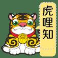 萌虎爺(訊息版)