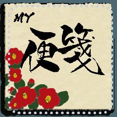 Japanese style stationery no.1