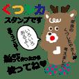 KUTSUSHIKA's Sticker