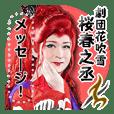 劇団花吹雪★桜春之丞!!メッセージ