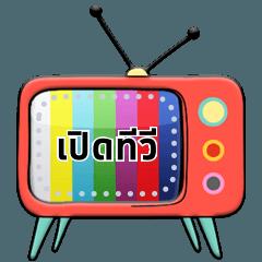 ทีวีสี