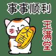Nidko, Maneki Neko(Chinese) Ver.1