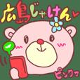 ピンクマの広島じゃけん!