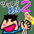 Tsukkomi boys 2