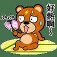 厚顔熊的暑假