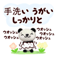 Attentive Amigurumi Panda