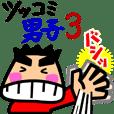 ツッコミ男子3