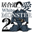 The white monster who loves IAIDO. 2