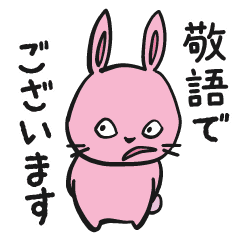 目つきの悪いピンクうさぎ【敬語編】