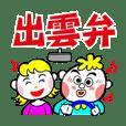 Izumo dialect Taro 2
