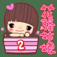 花騷姑娘2☆愛自己喔☆