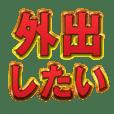 Japan I wanna do something Sticker