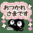 クロネコすたんぷ【大人な返信】カスタム版
